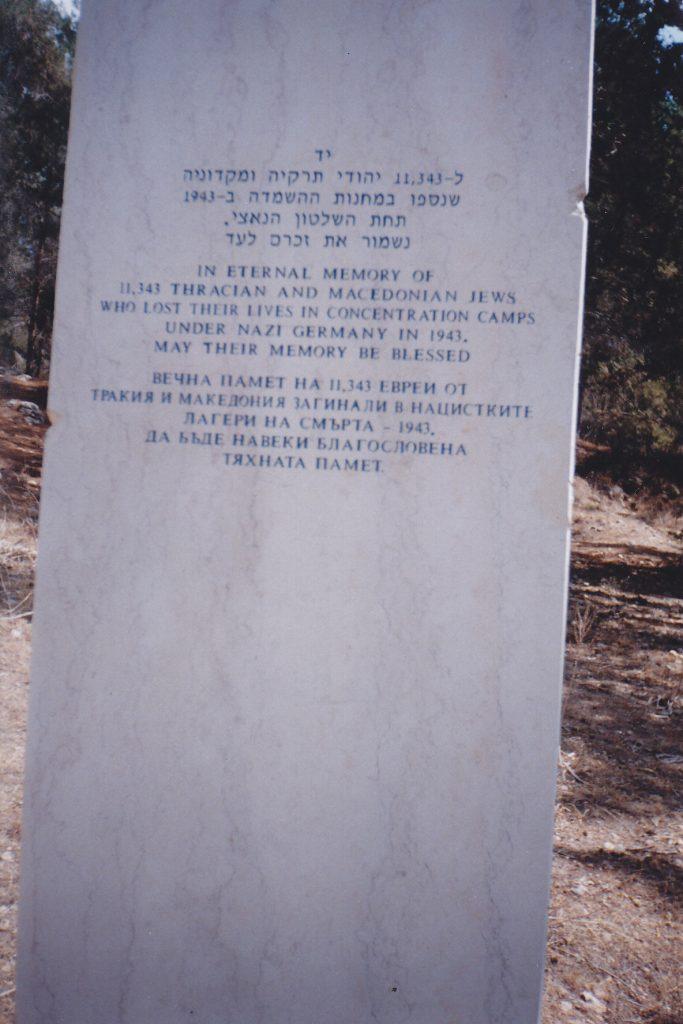 אנדרטה ביער חרובית
