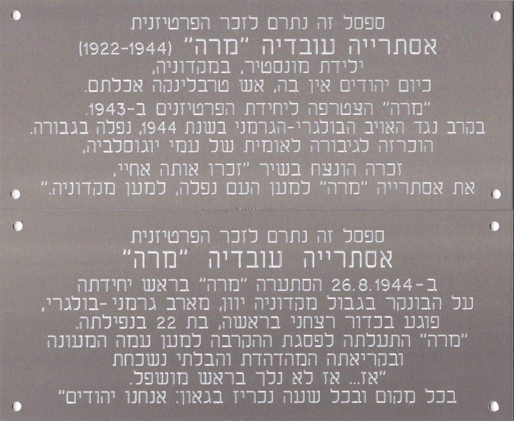 יד זיכרון לפרטיזנית אסתרייה עובדיה