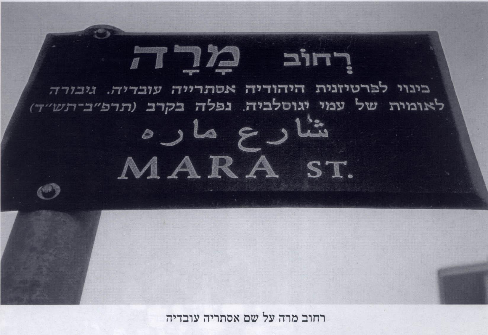 רחוב מרה