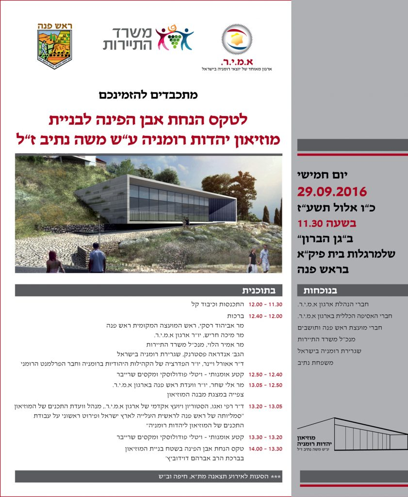 museum-building-invitasion_final3