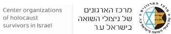מרכז הארגונים של ניצולי השואה בישראל