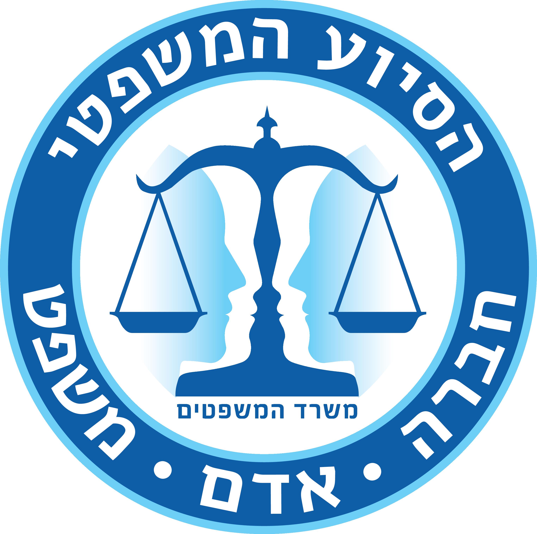 סיוע משפטי , משרד המשפטים