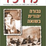 מזכר 54 יצא לאור