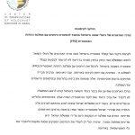 הודעה בענין ביקורו של הקנצלר האוסטרי בישראל