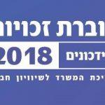 חוברת הזכויות 2018
