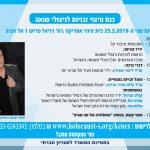 כנס זכויות ניצולי שואה בתל אביב – 25.3.2019