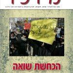 מזכר 62 יצא לאור – הכחשת השואה ושכתוב ההסטוריה