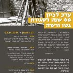 אירוע מיוחד – 80 שנה לסגירת גטו ורשה – 22/11/2020