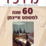 מזכר 70 יצא לאור