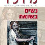 מזכר 71 יצא לאור