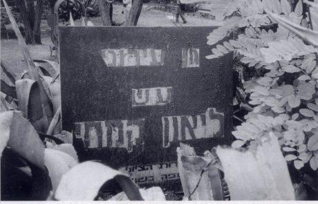 אנדרטות יהודי ביטולה – מוניסטיר במקדוניה