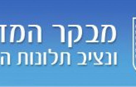 """הודעה לעיתונות על דו""""ח מבקר המדינה בנושא מצבם הקשה של ניצולי השואה בישראל"""