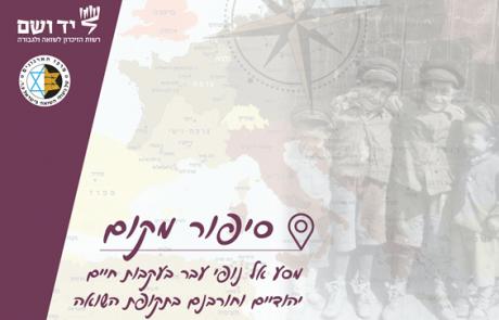 סיפור מקום: מסע אל נופי עבר בעקבות חיים יהודיים וחורבנן בתקופת השואה