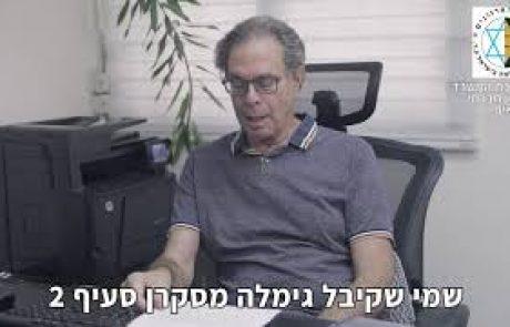 מיצוי זכויות עבור שורדי השואה בנושא פיצויים של ועידת התביעות – שלמה גור