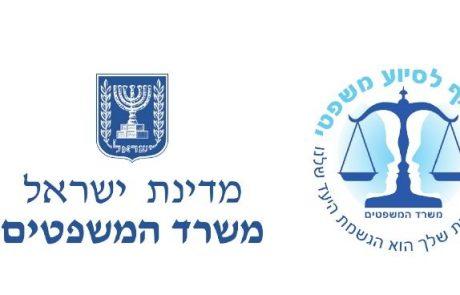 סיוע משפטי חינם לניצולי שואה