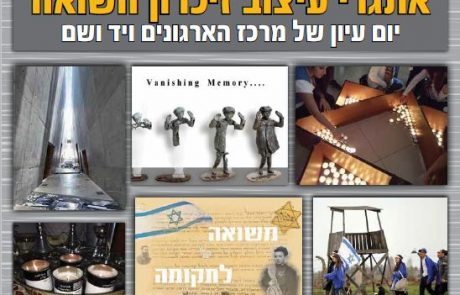 אתגרי עיצוב זיכרון השואה – כנס 31.12.2015