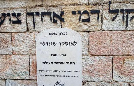 """שלט הנצחה לזכרו של אוסקר שינדלר, חסיד אומות העולם, הוצב ב""""מרתף השואה"""""""