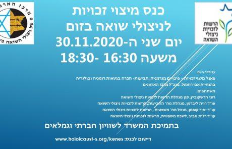 כנס מיצוי זכויות עבור שורדי השואה –  מקוון – 30.11.2020