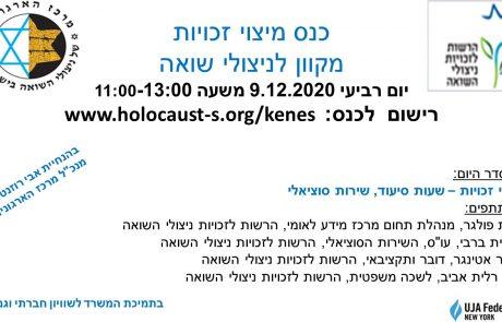 כנס מיצוי זכויות עבור שורדי השואה – מקוון – 9.12.2020