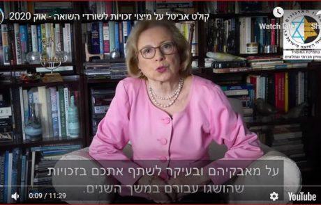 """זכויות שורדי השואה 2020 – מאת יו""""ר מרכז הארגונים, קולט אביטל"""