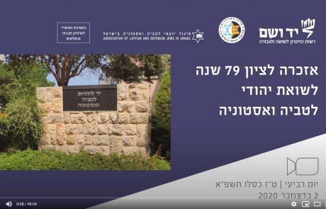 אזכרה לציון 79 שנה לשואת יהודי לטביה ואסטוניה