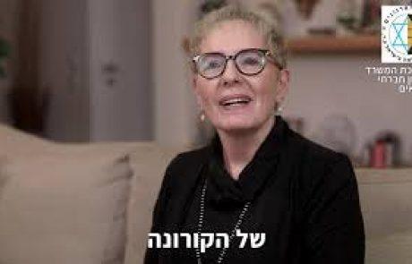 """מיצוי זכויות עבור שורדי השואה לתמיכה נפשית וחברתית של עמותת עמ""""ך"""