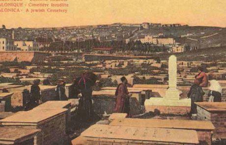 חורבן עולם התרבות של יהודי הבלקן